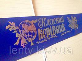 Класний керівник - стрічка атлас фольга (укр.мова) Синий, Золотистый, Украинский