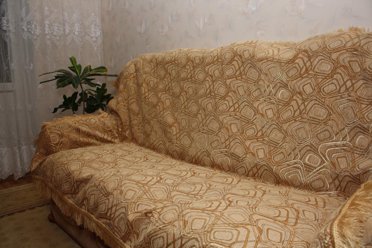 Ромбы покрывала на двуспальную кровать, большой диван и два кресла песочного цвета