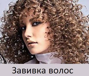 Завивка волосся