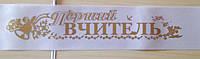 Перший вчитель - стрічка шовкова з фольгою (укр.мова) Белый, Золотистый
