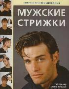 Мужские стрижки: Секреты профессионалов Гай Кремер, 978-5-981-50248-4, 978-5-98150-248-4