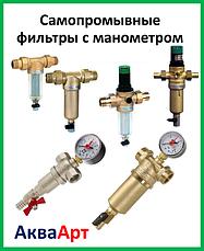Самопромывные фильтры с манометром