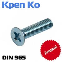 Винт метрический  с потайной головкой DIN 965 – уп./100шт.
