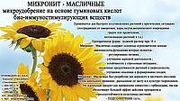 Микронит - Масличные