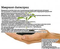 Микронит - Антистресс