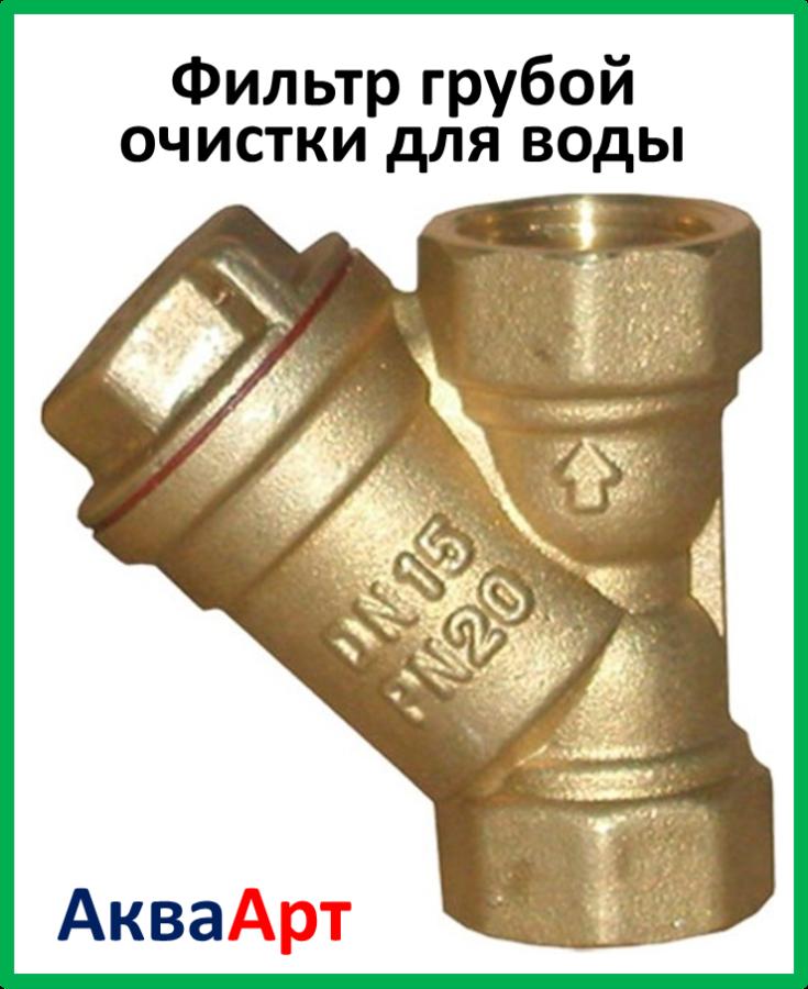 Фильтр грубой очистки для воды 3/4