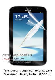 Глянцевая защитная пленка для Samsung Galaxy Note 8.0 n5100