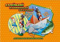 Детская настольная игра Стойкий оловянный cолдатик 20932