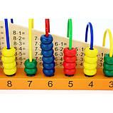 Дерев'яна іграшка МДИ Арифметичний рахунок (Д013), фото 4