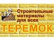 """ООО""""СтройТеремок"""""""