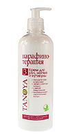 Крем для рук, TANOYA, 500 мм - Salon-Krasi - материалы для наращивания ногтей, ресниц и волос в Харькове