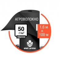 Агроволокно PLANT PROTEX 16222, 50 гр/м.кв, 1.6x100 м, чёрное