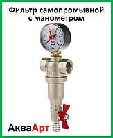 Самопромывной фильтр с манометром 1\2