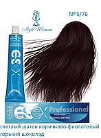 Профессиональная краска Estel Essex 5/76 Эстель Эсекс светлый шатен коричнево- фиолетовый- горький шоколад