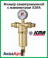 Самопромывной фильтр с манометром 1 ICMA (муфтовый с наружной резьбой) Арт.751