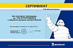 официальный дилер MICHELIN в Украине - АГРОПРОМШИНА ТОВ