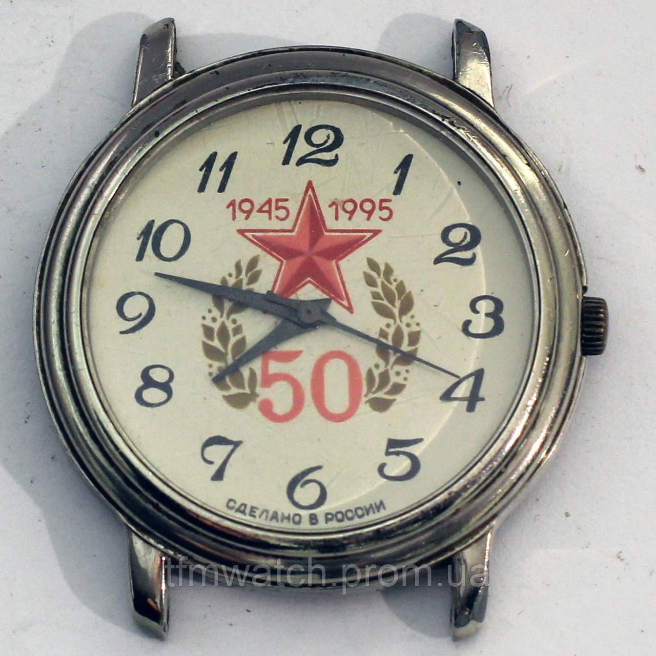 Наручные часы Заря 50 лет победы.