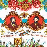 Вохонское сражение в войне 1812г. 1500-7, павлопосадский платок (атлас) шелковый с подрубкой, фото 3