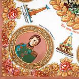 Герои войны 1812 года 1491-1, павлопосадский платок (атлас) шелковый с подрубкой, фото 4