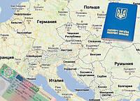 Как оформить шенгенскую визу для граждан  Украины ?