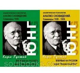 Анализ сновидений (комплект 2 книги). Карл Густав Юнг
