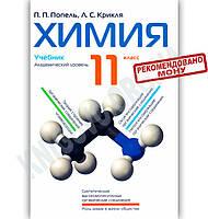 Учебник Химия 11 класс Академический уровень Авт: Попель П. Крикля Л. Изд-во: Академия, фото 1