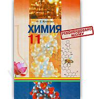Учебник Химия 11 класс Уровень стандарта Авт: Ярошенко О. Изд-во: Грамота, фото 1