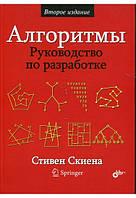 Алгоритмы. Руководство по разработке. 2-е изд