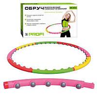 Обруч спортивный гимнастический массажный Profi M (шарики)