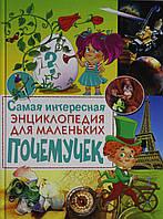 Самая интересная энциклопедия для маленьких почемучек, 978-5-9567-2036-3