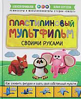 Пластилиновый мультфильм своими руками, 978-5-699-69503-4