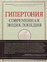 Гипертония. Современная энциклопедия, 978-5-699-79366-2