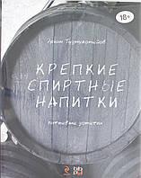 Крепкие спиртные напитки (переиздание), 978-5-936-79197-0