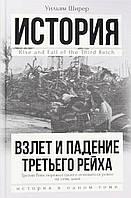 Взлет и падение Третьего Рейха, 978-5-17-093819-3