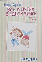Всё о детях в одной книге, 978-5-17-093328-0