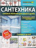 Сантехника: готовые решения для вашего дома, 978-5-699-74149-6