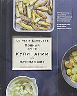 Полный курс кулинарии для начинающих (оригинальное), 978-5-699-77533-0