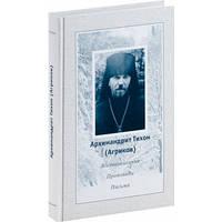 Жизнеописание. Проповеди. Письма. Архимандрит Тихон (Агриков), фото 1