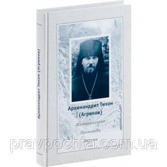 Жизнеописание. Проповеди. Письма. Архимандрит Тихон (Агриков)