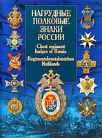 Нагрудные полковые знаки России / Chest Regiment Badges of Russia / Regimentsbrustabzeichen Russland