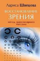 Восстановление зрения. Метод трансполярного массажа, 978-5-9684-1919-4, 9785968419194