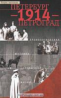 Петербург - 1914 - Петроград. Хронологическая мозаика столичной жизни, 978-5-227-04907-0