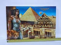 Настольная игра Лабиринты египетских пирамид Данко Тойс DT G77
