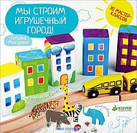 Мы строим игрушечный город!, 978-5-91982-326-1