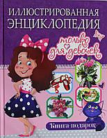 Иллюстрированная энциклопедия только для девочек, 978-5-9567-2048-6