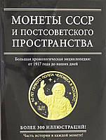 Монеты СССР и постсоветского пространства, 978-5-699-80483-2