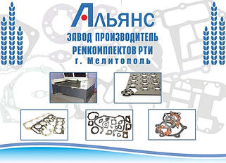 Наборы прокладок двигателя, КПП, мостов. Прокладочный материал