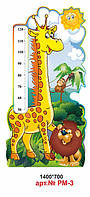 Ростомеры для детского сада Жираф со львенком