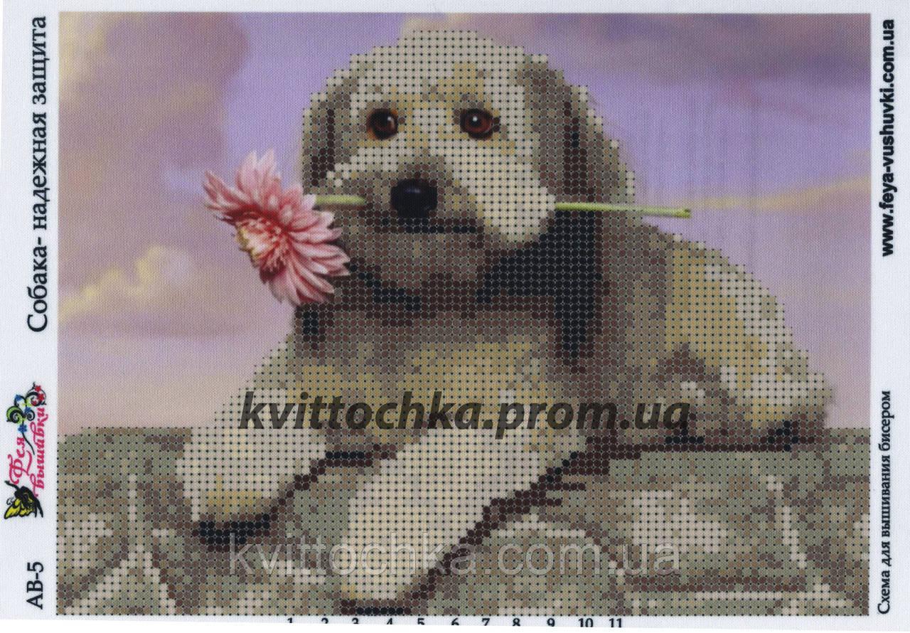 """Схема для вышивания бисером """"Собака - надежная защита"""""""