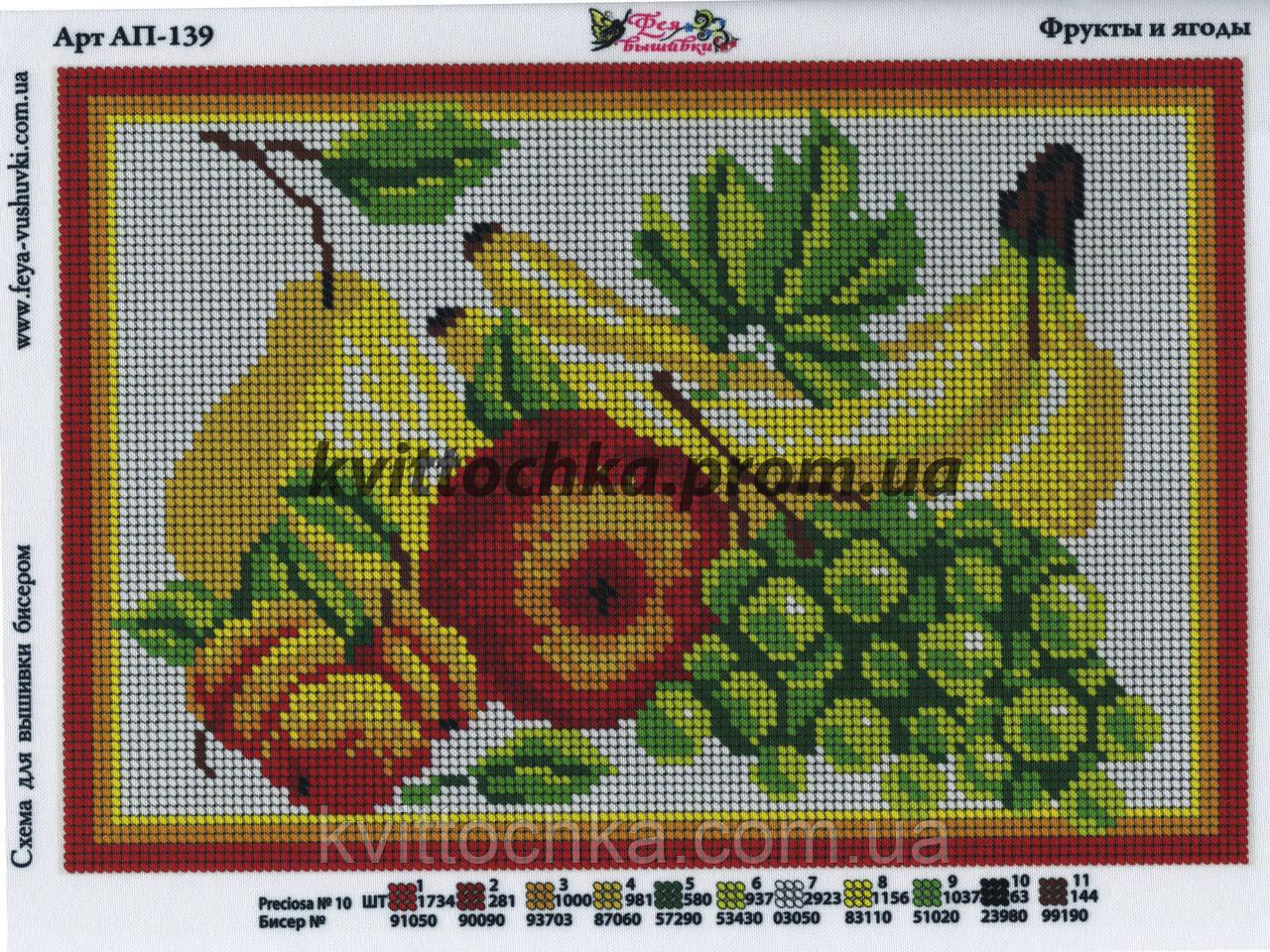 """Схема для вышивания бисером """"Фрукты и ягоды"""""""